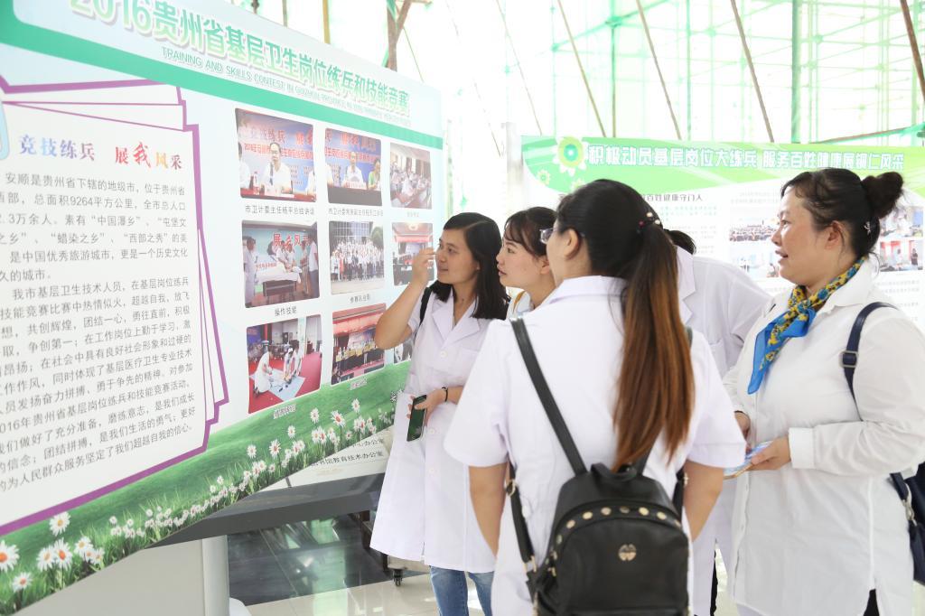 贵州省基层卫生岗位练兵和技能竞赛省级复赛在贵阳